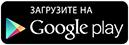 Загрузить во Google Play